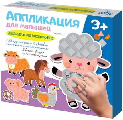 Набор для творчества Десятое Королевство для малышей Домашние животные 4 цв 152 эл