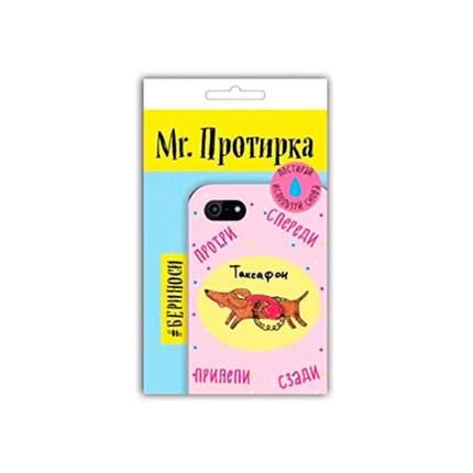Mr, протирка, таксафон (Коллекция Животные С подписями) (Без Европодвеса)