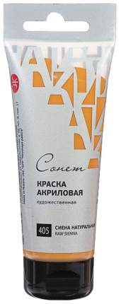 Акриловая краска Невская Палитра Сонет сиена натуральная 75 мл