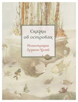 Книга Редкая птица Караван сказок. Сказки об островах