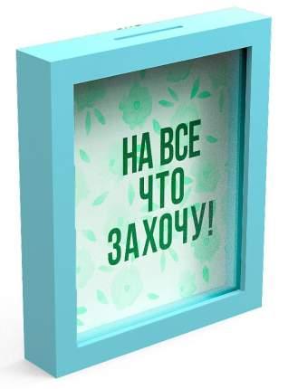 """Копилка для денег """"На все что захочу"""" 22,5x26 см Дубравия KD-037-131"""