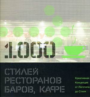Книга 1000 Стилей Ресторанов, Баров, кафе, креативная концепция От логотипа до Стиля,...