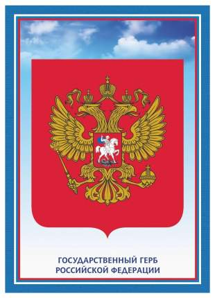 """Тематический плакат """"Герб Российской Федерации"""""""