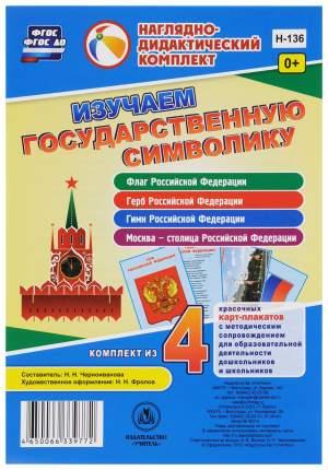 Изучаем государственную символику: 4 карт-плакатов с методическим сопровождением