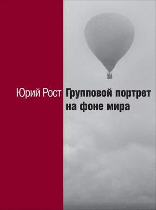 Книга Групповой портрет на фоне мира