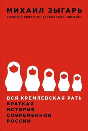 Книга Вся кремлевская Рать: краткая История Современной России