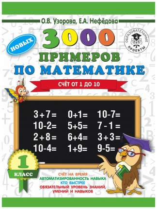 Книга 3000 Новых примеров по Математике. 1 класс. Счет От 1 до 10