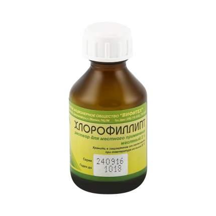 Хлорофиллипт р-р масл. 2% 20 мл