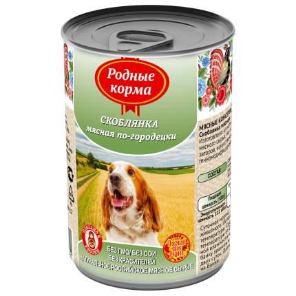 Консервы для собак Родные корма, скоблянка мясная по-городецки, 970г
