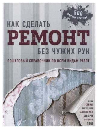 Как сделать ремонт без чужих рук Пошаговый справочник по всем видам работ