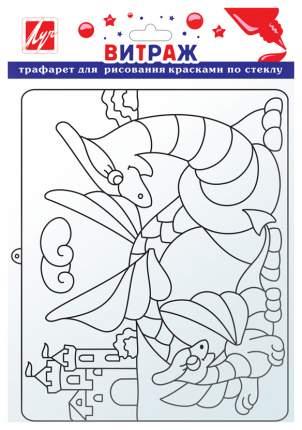 Витраж Луч Дракончики для рисования красками по стеклу