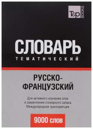 Русско-Французский тематический Словарь, 9000 Слов, Международная транскрипция