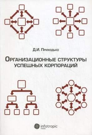 Книга Организационные Структуры Успешных корпораций