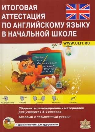 Итоговая Аттестация по Английскому Языку В начальной Школе, Базовый и повышенный Уровни