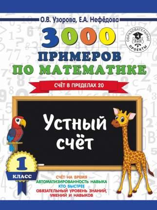Книга 3000 примеров по Математике, 1 класс Устный Счет, Счет В пределах 20