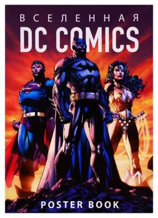 Комикс Вселенная DC Comics