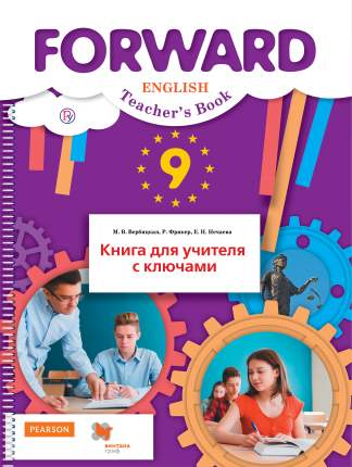 Вербицкая, Английский Язык, Forward, 9 кл, книга для Учителя С ключами (Фгос)