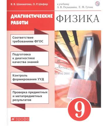 Перышкин, Физика, 9 кл, Диагностические Работы, Вертикаль (Фгос) Шахматова