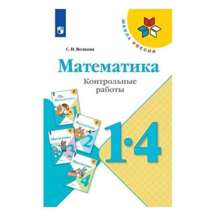 Волкова, Математика, Контрольные работы, 1-4 классы /ШкР
