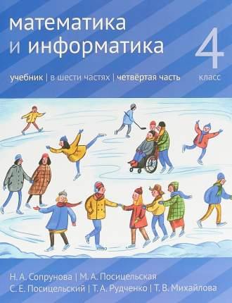 Сопрунова, Математика и Информатика, 4-Й класс: Учебник, Часть 4