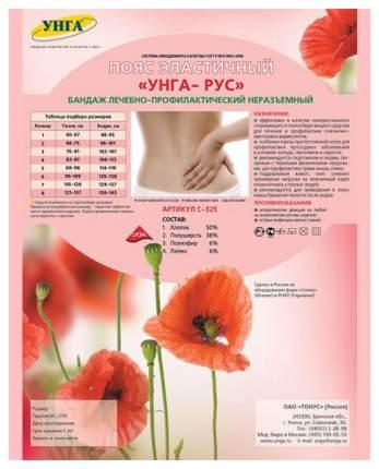 Пояс-бандаж эластичный Унга-рус С-325 р.2 полушерсть 37%