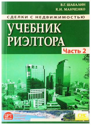 Книга Сделки С Недвижимостью. Учебник Риэлтора