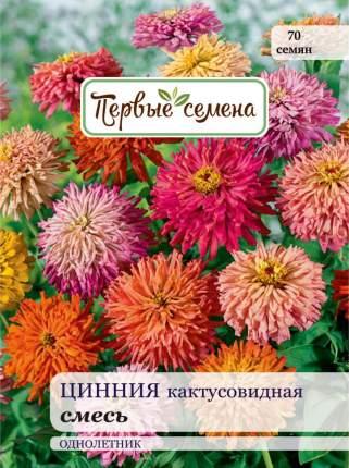 Семена цветов Первые семена Цинния Кактусовидная, смесь, 0,5 г
