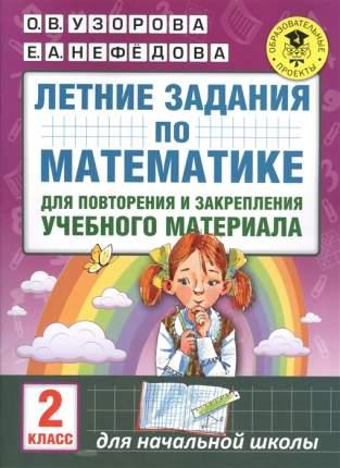 Летние Задания по Математике для повторения и Закрепления Учебного Материала, 2 класс