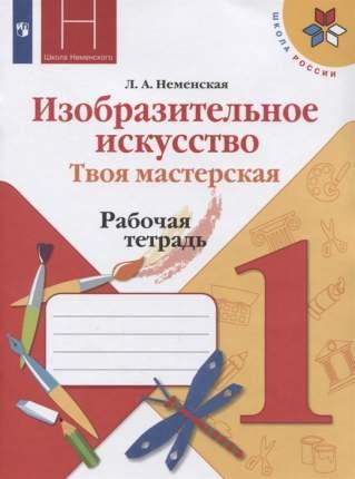 Неменская, Изобразительное Искусство, твоя Мастерская, Рабочая тетрадь, 1 класс Шкр