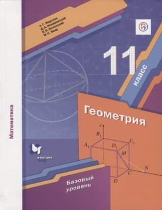 Мерзляк, Математика, Геометрия, 11 кл, Учебное пособие, Базовый Уровень (Фгос)