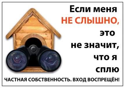 """Табличка Дарэлл """"Если меня не слышно, это не значит, что я сплю!"""", формат А4, 30,3х21,6 см"""