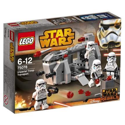 Конструктор LEGO Star Wars Транспорт Имперских Войск (Imperial Troop Transport) (75078)