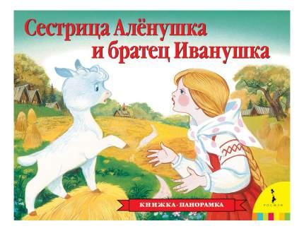 Книжка-Игрушка Росмэн Сестрица Аленушка и Братец Иванушка
