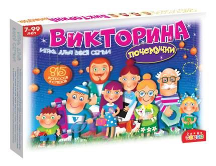 Семейная настольная игра Дрофа-Медиа ПОЧЕМУЧКИ