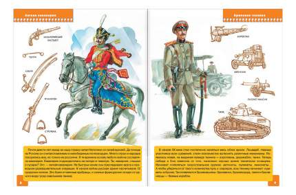 Книжка Мозаика-Синтез Защитники Отечества 6-Й Год Обучения