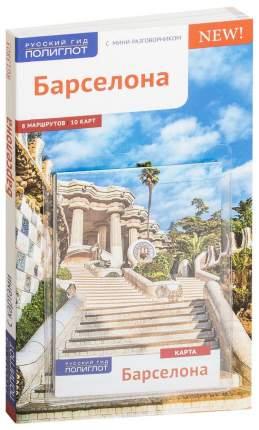 Книга Аякс-пресс Мегингер Роберт «Барселона. Путеводитель с мини-разговорником (+ карта)»