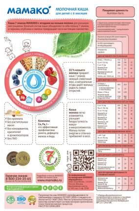 Каша молочная Мамако 7 злаков с ягодами с 6 мес. 200 г