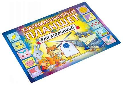 Корвет Математический планшет для малышей (игровой материал) (Корвет)