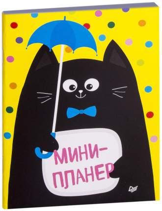 Мини-планер Питер Пресс «Котики»