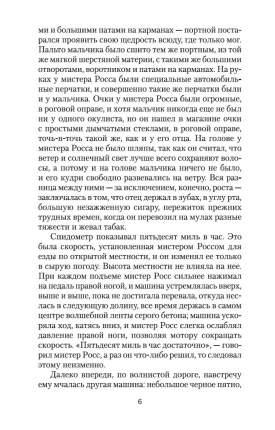 """Книга Азбука Синклер Эптон """"Нефть!"""""""