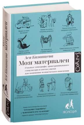 Книга АСТ Элементы (Россия) Мозг материален