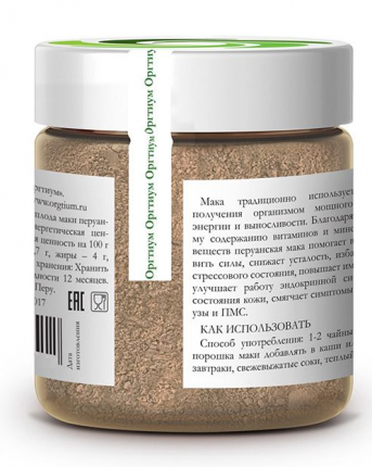 Мака Оргитум перуанская желтая био 50 г