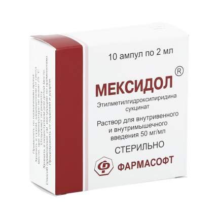 Мексидол раствор 50 мг/мл 2 мл 10 шт.