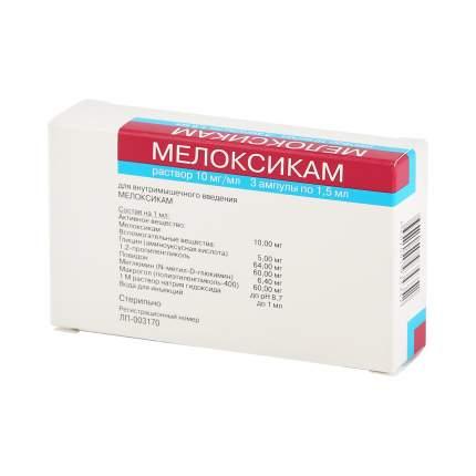 Мелоксикам ДС раствор 10 мг/мл 1,5 мл 3 шт.
