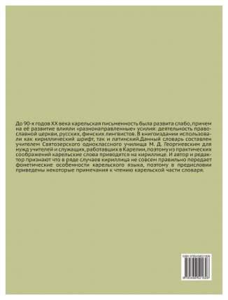 Словарь Ёё Медиа Русско-Карельский Словарь
