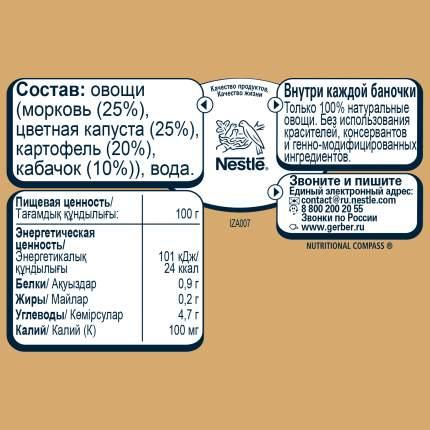 Пюре овощное Gerber Овощной салатик с 5 мес. 130 г