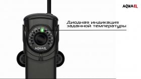 Нагреватель Aquael  Ultra Heater  50Вт