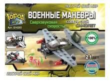 Конструктор пластиковый Город Игр Военные маневры. Самолет классический