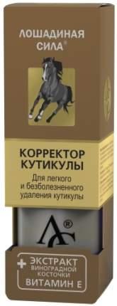 Корректор кутикулы ЛОШАДИНАЯ СИЛА Для легкого и безболезненного удаления кутикулы, 17мл
