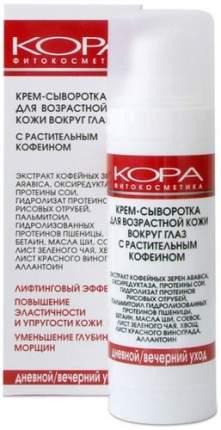 Крем-сыворотка для возрастной кожи вокруг глаз КОРА С растительным кофеином, 30 мл